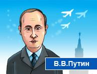 Путин поздравляет с Днем Рождения